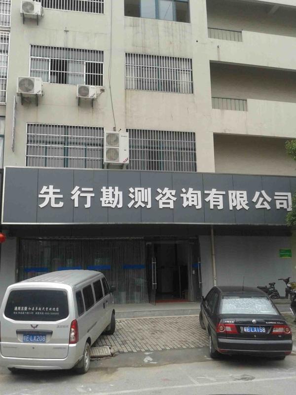 公司办公外景(1-3层).jpg