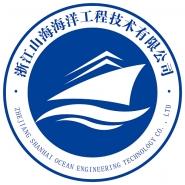 浙江山海海洋工程技术有限公司