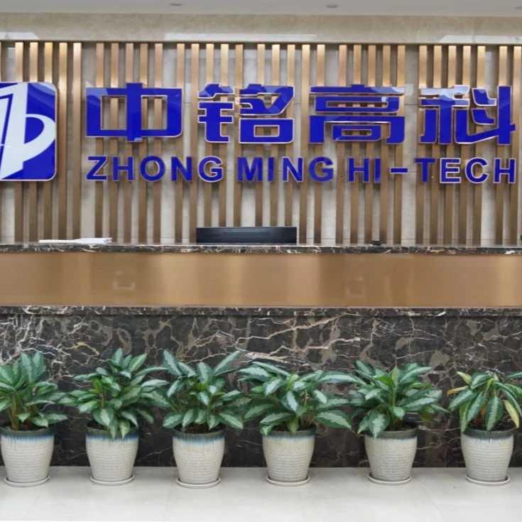 深圳中铭高科信息产业股份有限公司西南办事处