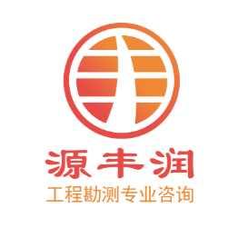 山西源丰润工程勘测咨询有限公司