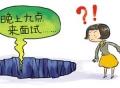 Cehui8就业指导专家 --网上求职防骗技巧